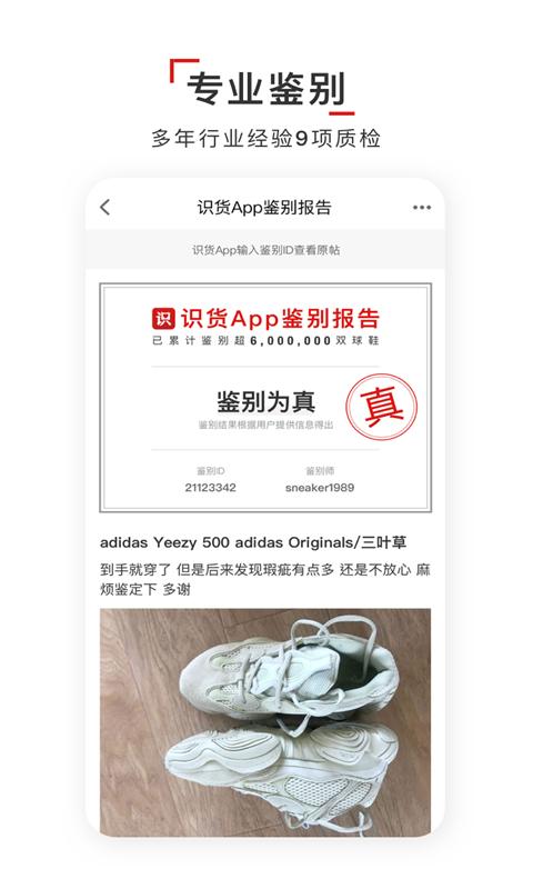 识货app截图1