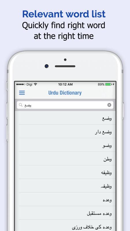 乌尔都语词典截图2
