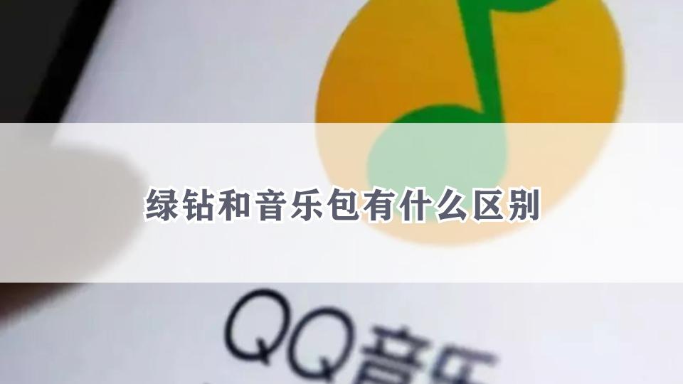 QQ音乐电脑版截图3