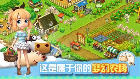 全民农场截图1