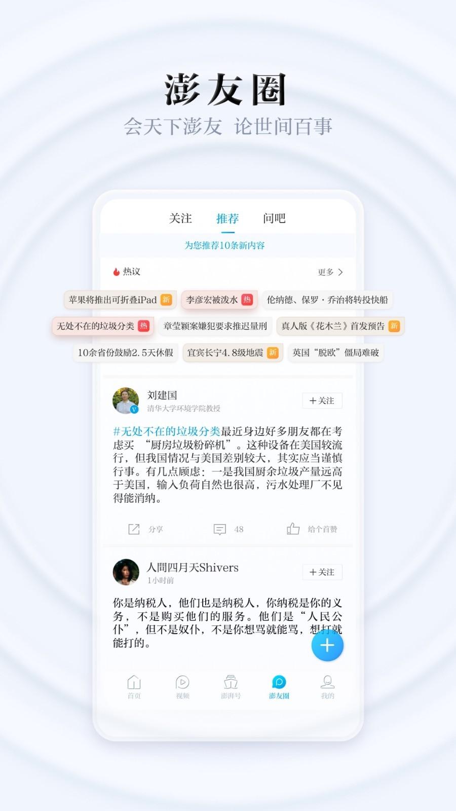 澎湃新闻app截图4