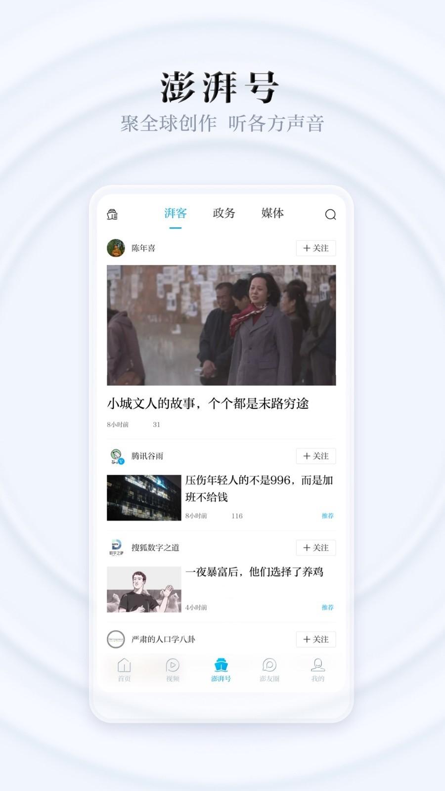 澎湃新闻app截图3