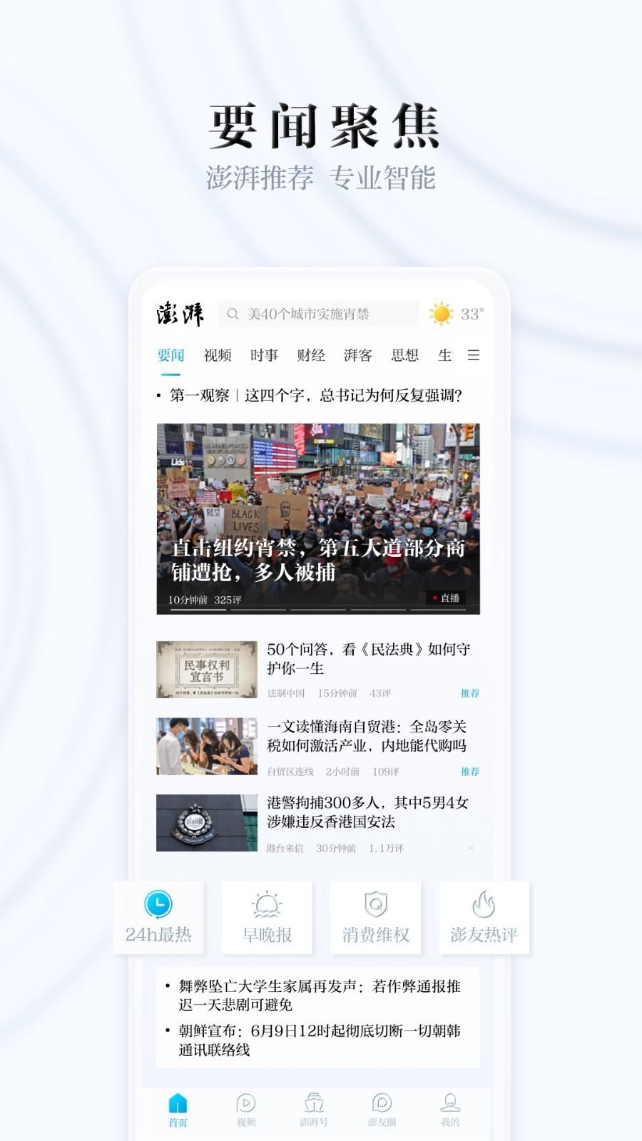 澎湃新闻app截图1