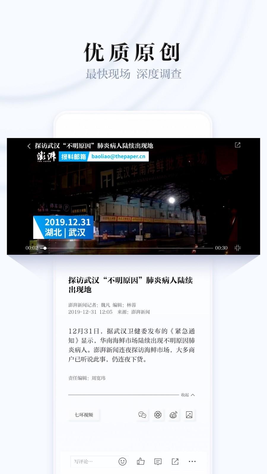 澎湃新闻app截图2