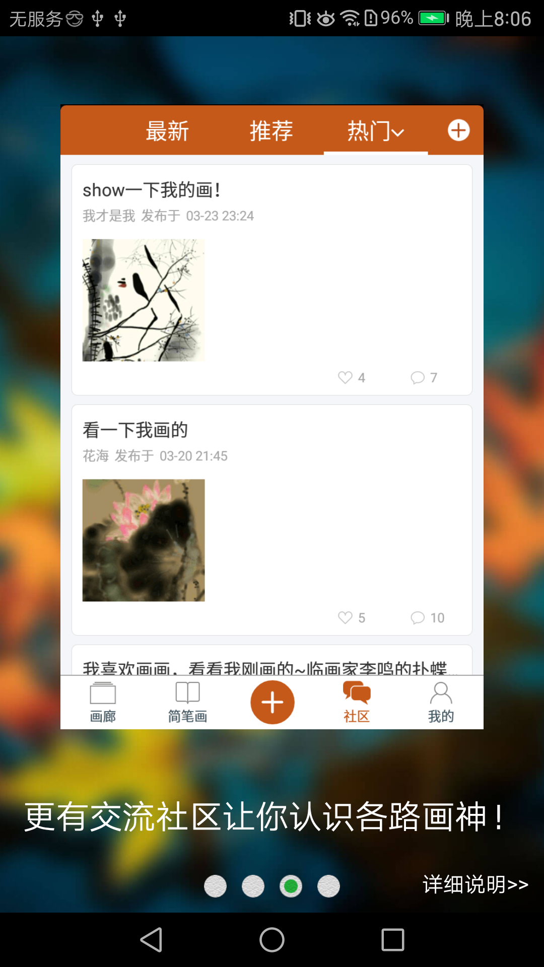 全民学画画app截图3