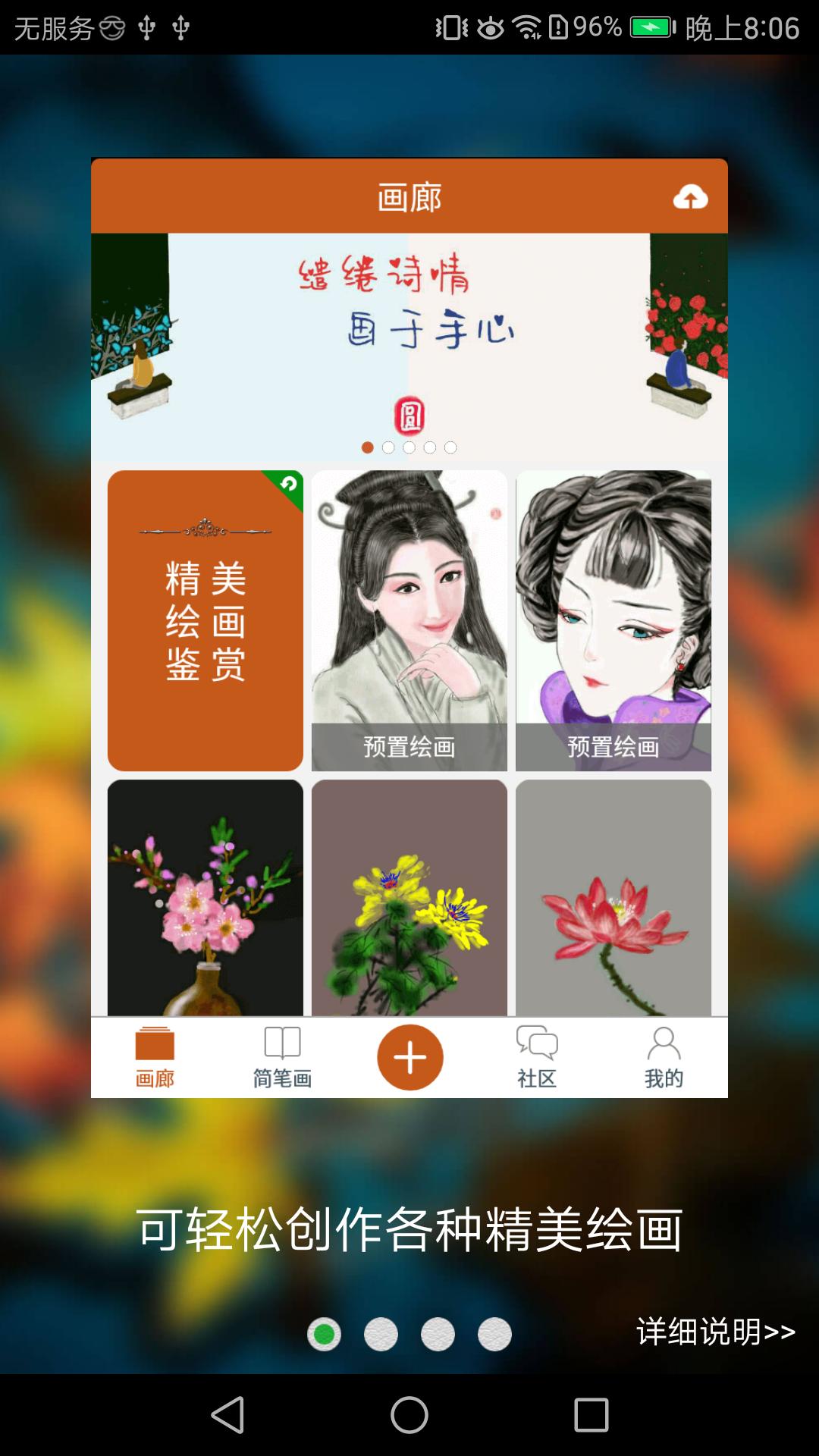全民学画画app截图1