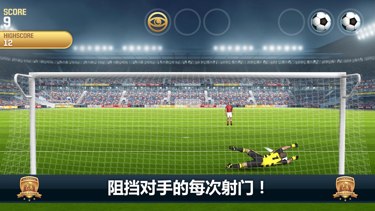 Flick Kick Goalkeeper截图1