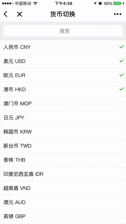 xCurrency小程序截图2