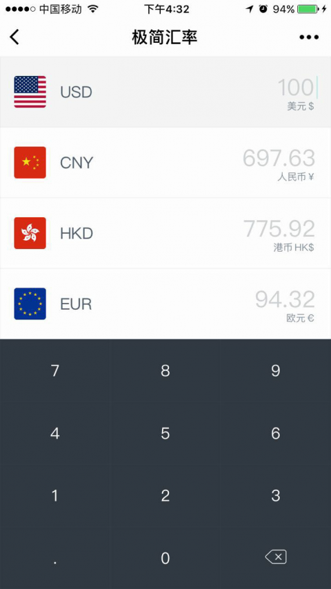 xCurrency小程序截图3