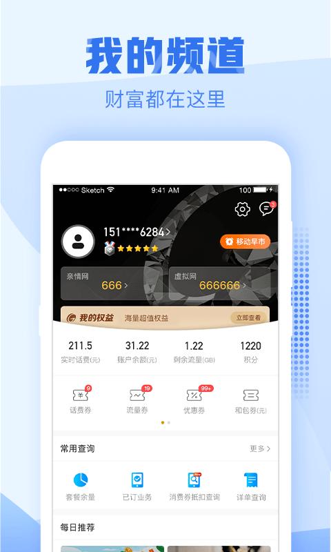 浙江移动手机营业厅截图3