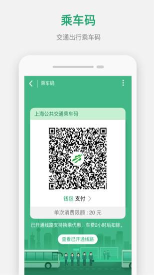 上海交通卡电脑版截图2