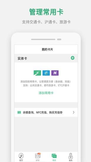 上海交通卡电脑版截图1