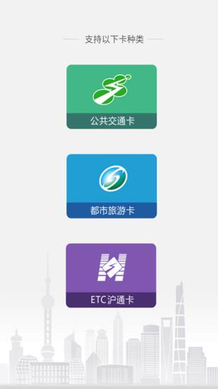 上海交通卡电脑版截图3