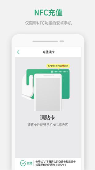 上海交通卡电脑版截图4