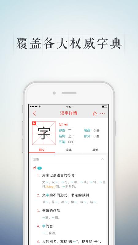 快快查汉语字典app截图2