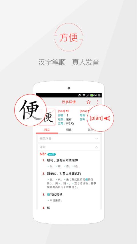 快快查汉语字典app截图4
