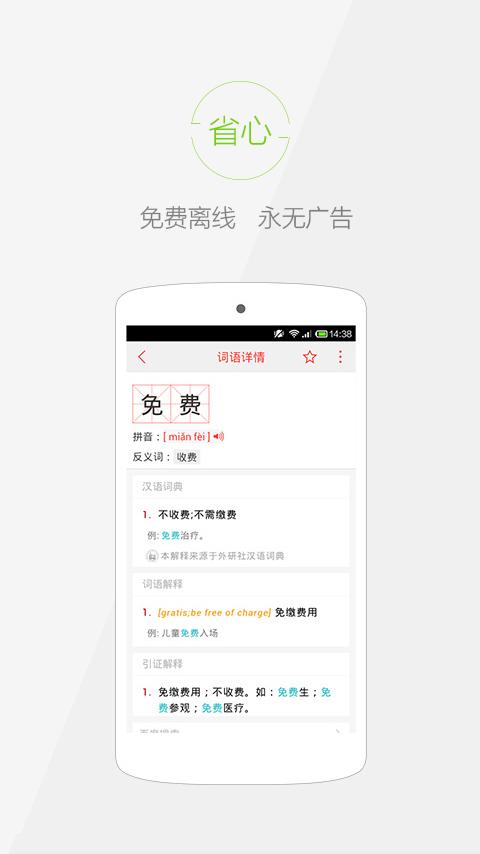 快快查汉语字典app截图3