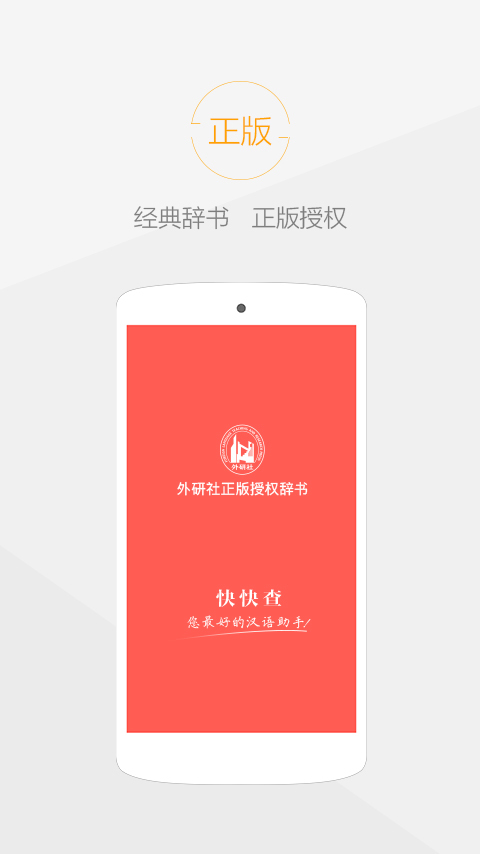 快快查汉语字典app截图1