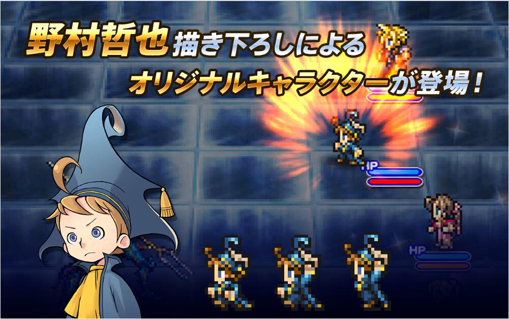 最终幻想记忆水晶截图4