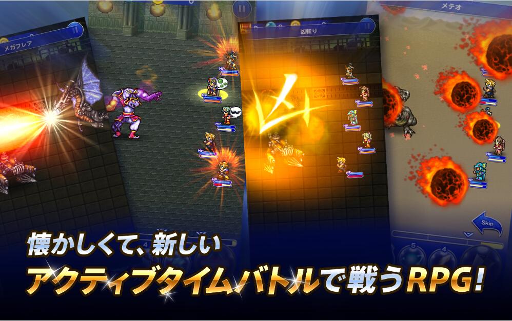 最终幻想记忆水晶截图1