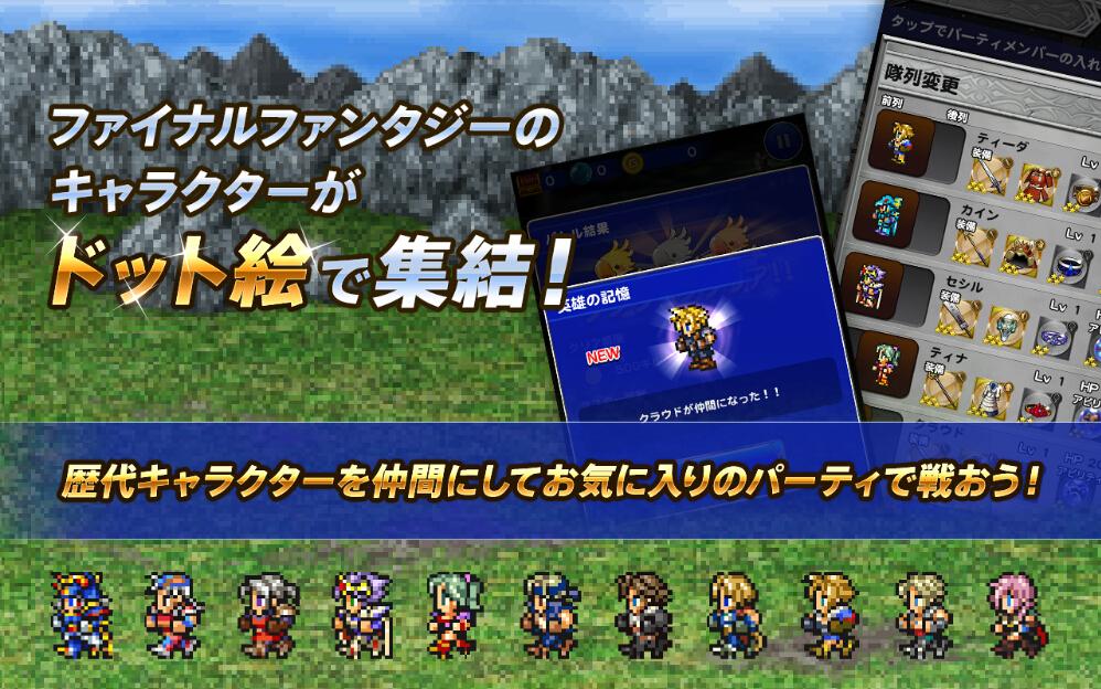 最终幻想记忆水晶截图2