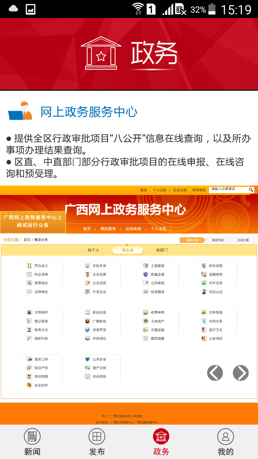 广西日报截图4