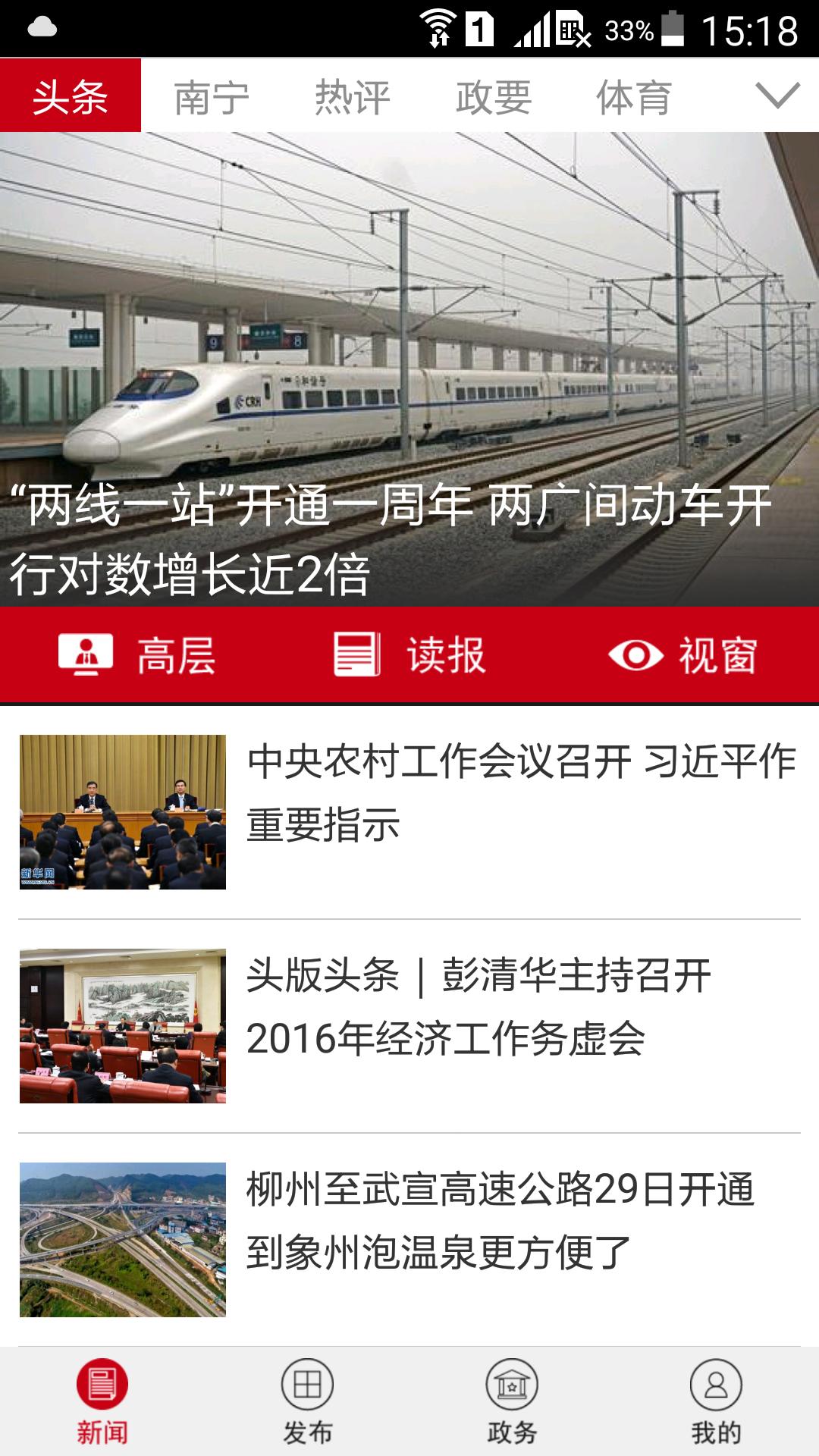 广西日报截图2