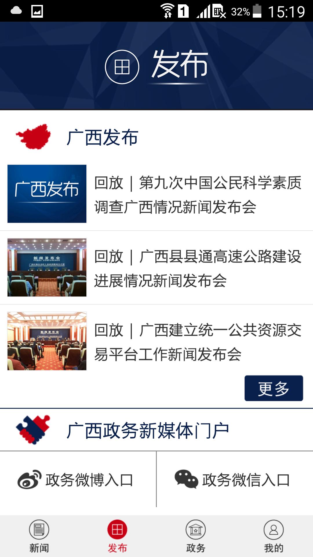 广西日报截图3