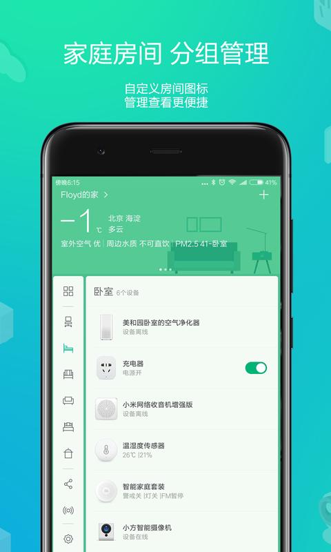 米家app截图2