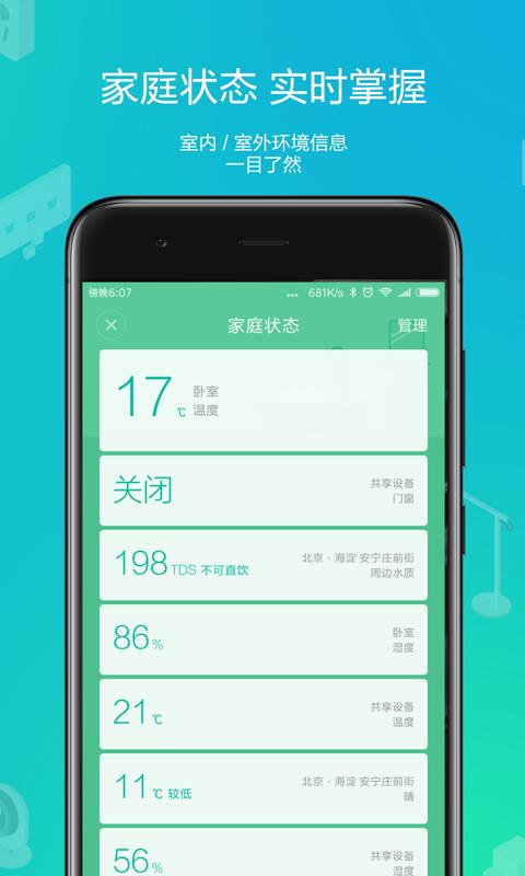 米家app截图3