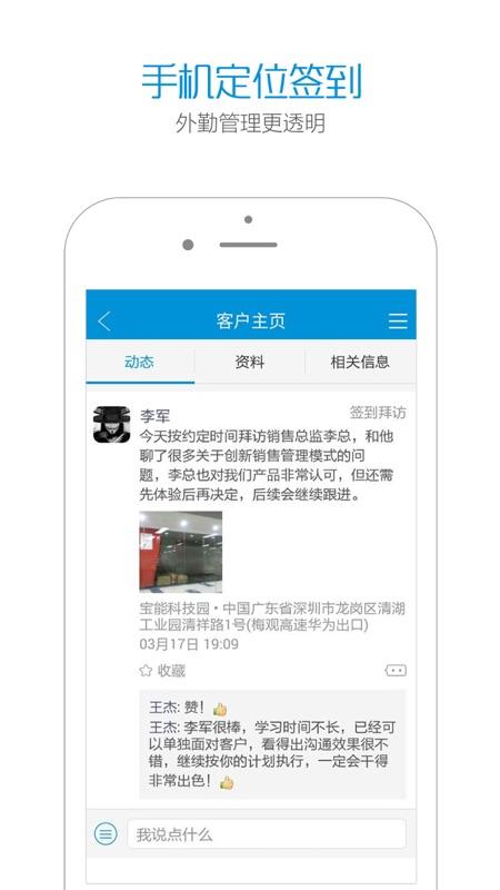 华邦云app截图2