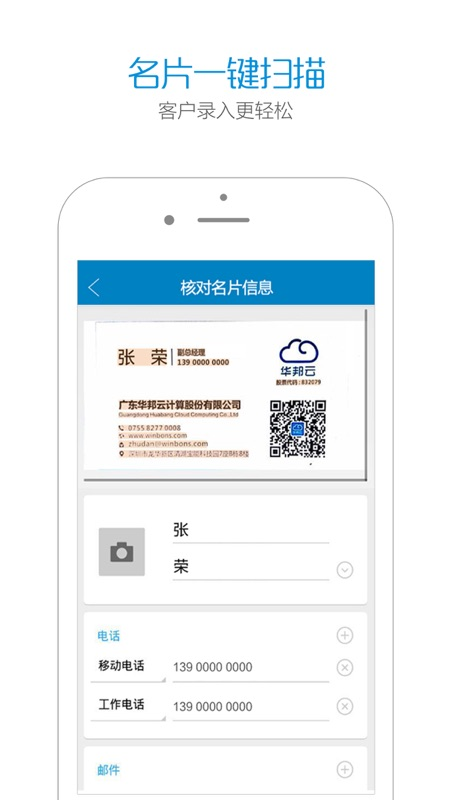 华邦云app截图3