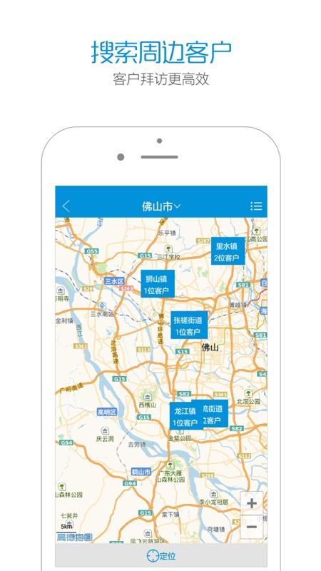 华邦云app截图4