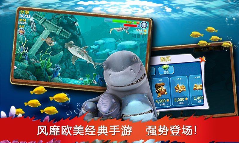 饥饿鲨进化电脑版截图1