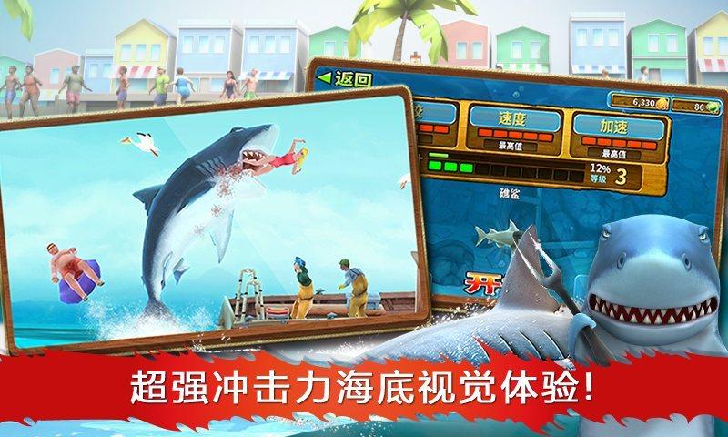 饥饿鲨进化截图4