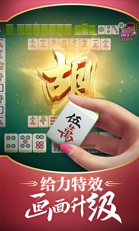 单机麻将含欢乐四川qy886千赢国际版截图2