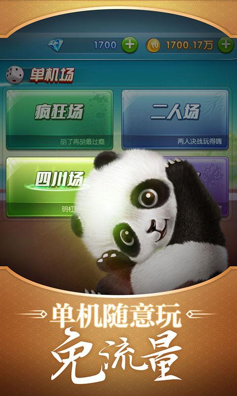 单机麻将含欢乐四川qy886千赢国际版截图1