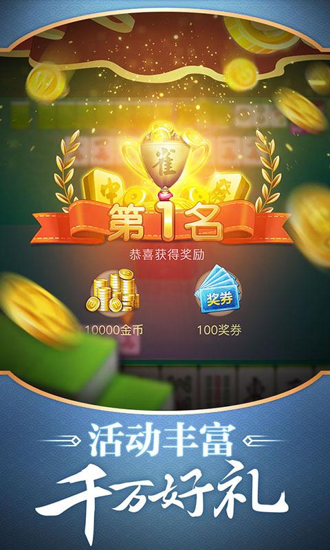 单机麻将含欢乐四川qy886千赢国际版截图3
