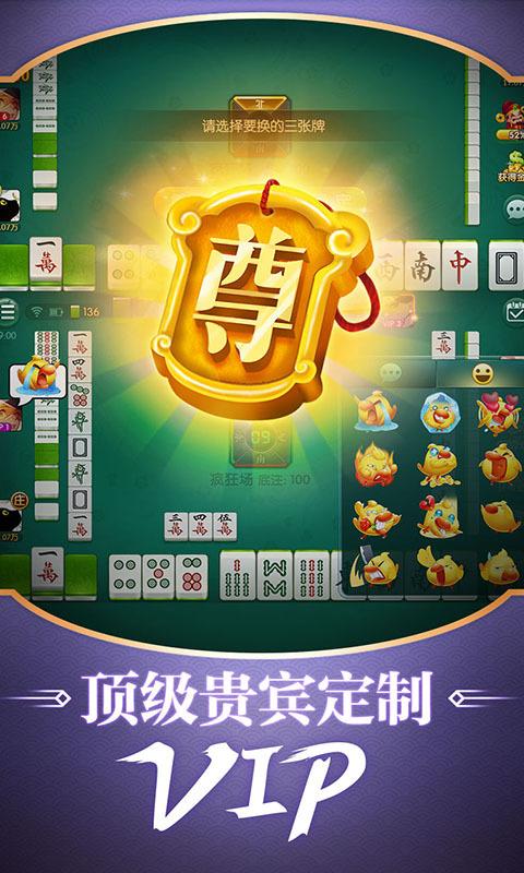 单机麻将含欢乐四川qy886千赢国际版截图4