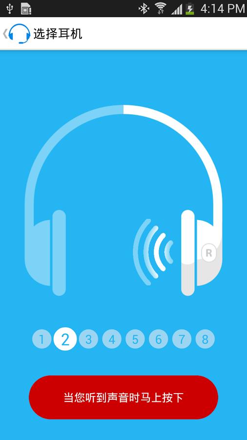 Petralex 助听器截图2