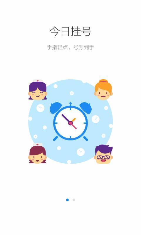 健康南京截图2