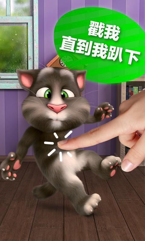 会说话的汤姆猫2截图2