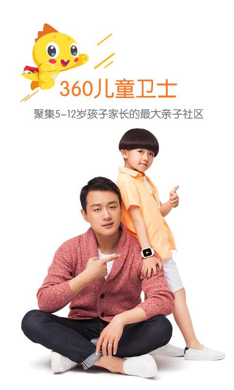 360儿童卫士截图1