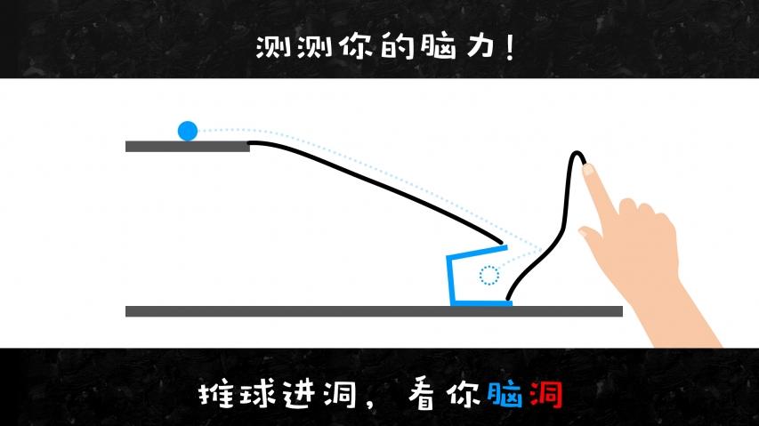 物理画线电脑版截图1