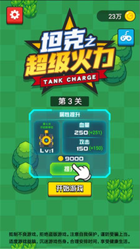 坦克之超级火力电脑版截图3