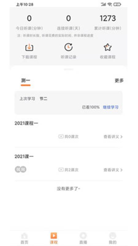 启良教育app截图2