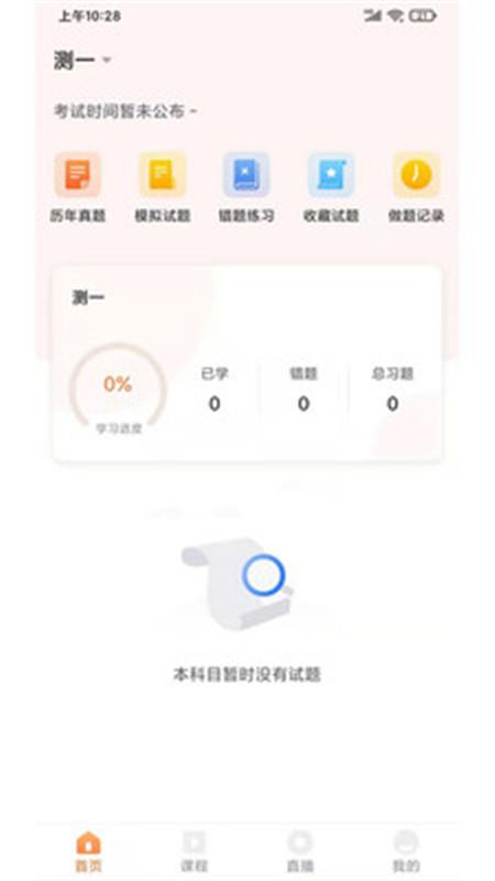 启良教育app截图3