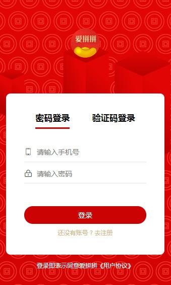 爱拼拼app截图4