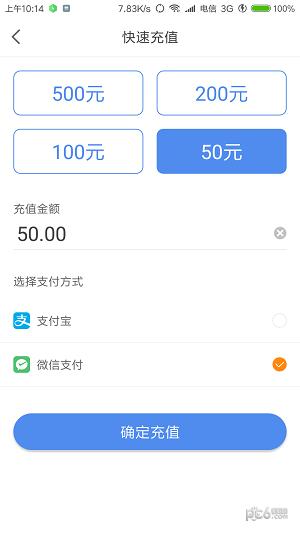 洛阳城市停车app截图4