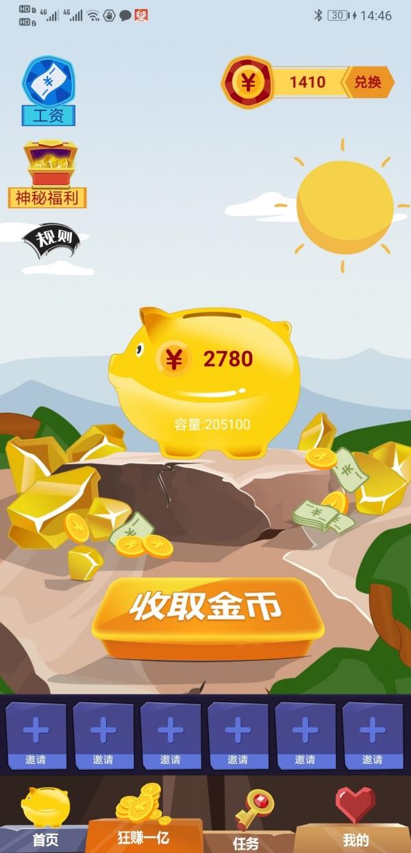 金猪钱罐app截图2